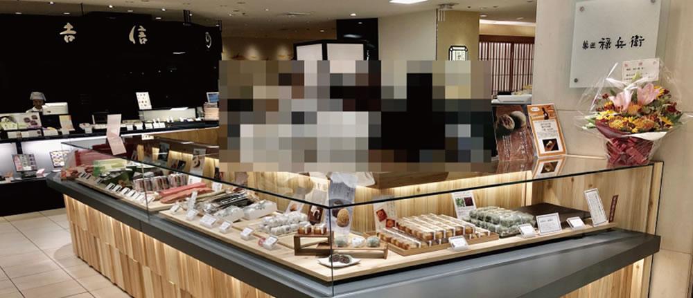高島屋玉川店