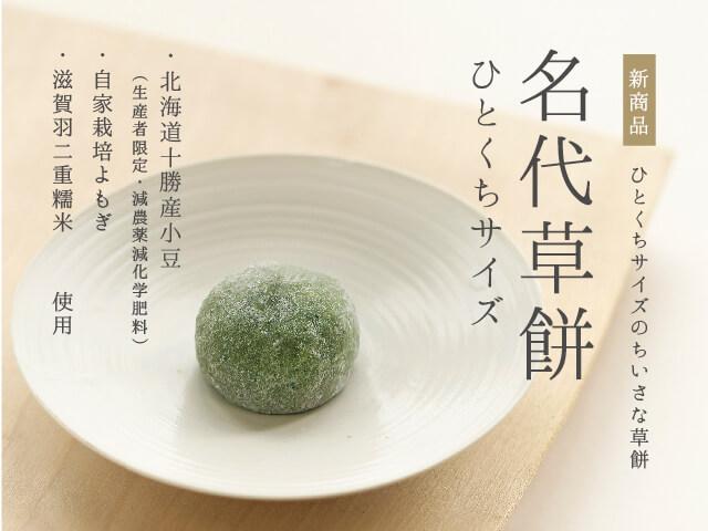 ミニ草餅イメージ画像
