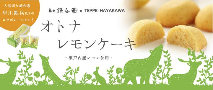 オトナレモンケーキ紹介バナー