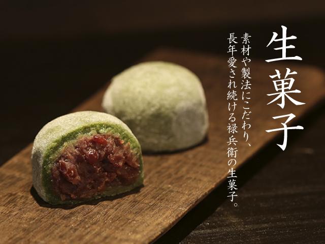 【カテゴリ】生菓子