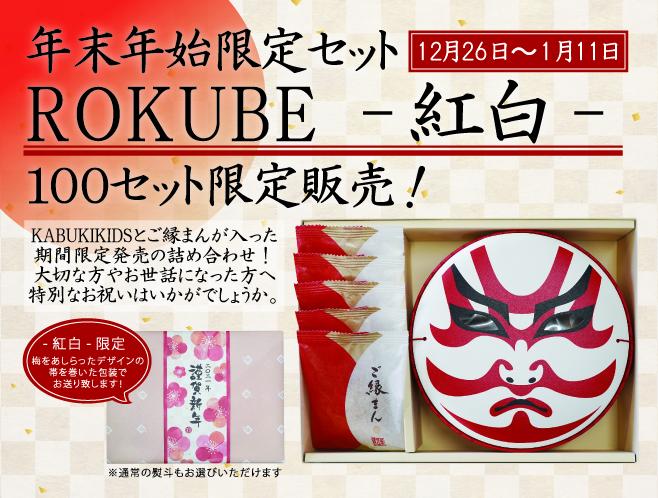 ROKUBE紅白販売中トップ画像