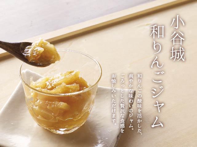 和りんごジャム カテゴリページ