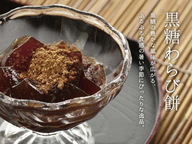 黒糖わらび餅 カテゴリページ