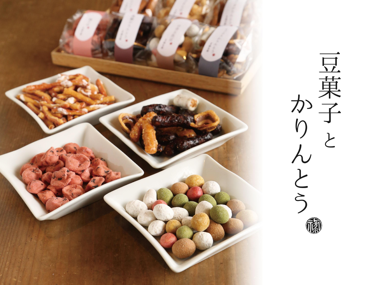 豆菓子かりんとうトップ画像