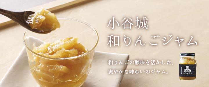 小谷城和りんごジャムバナー画像